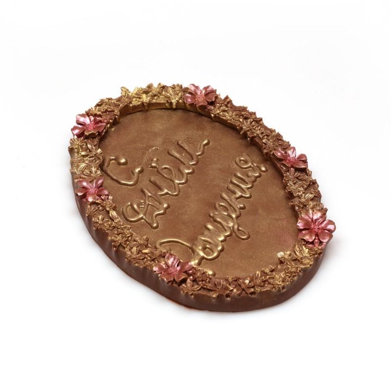 Шоколадная открытка овальная